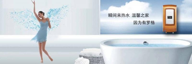乐虎国际_即热式电热水器